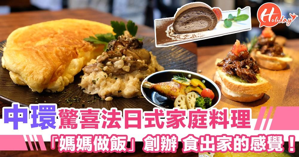上年尾新開法日式西餐廳:賣相靚~有內涵~每碟都係媽媽食品用心製作!