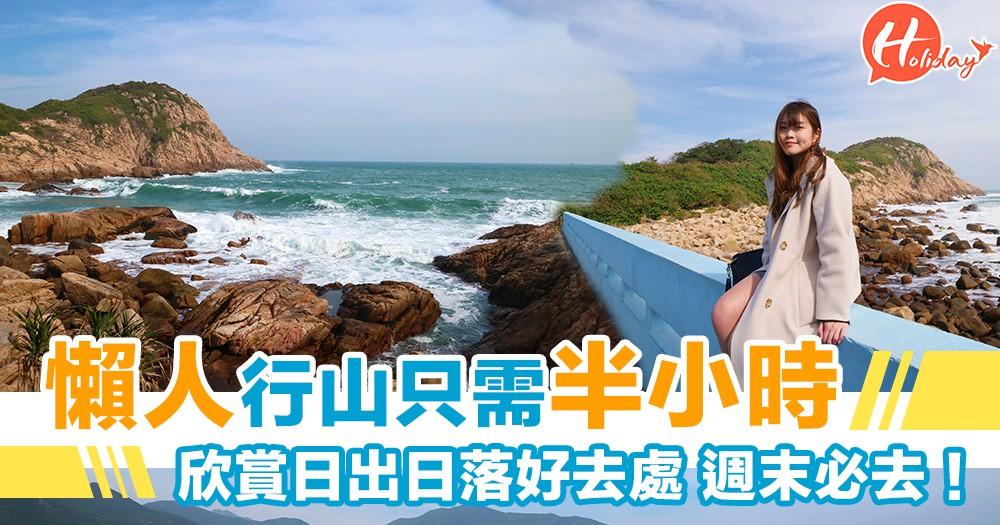 【小編實試】通往藍色情人橋走上大頭洲~欣賞海天一色嘅景致!