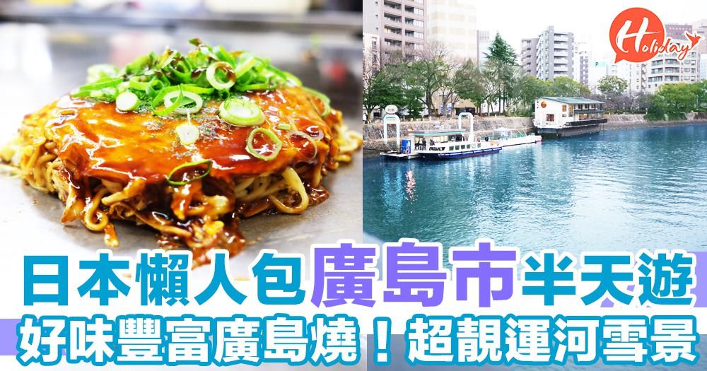 廣島市懶人包!美食+購物+景點~廣島燒超豐富!