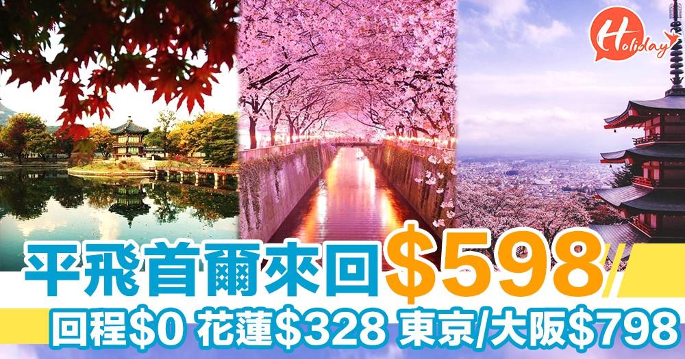 今日6點開售!旅行日期至今年10月2日!下個大假復活節~又係旅行好時候!