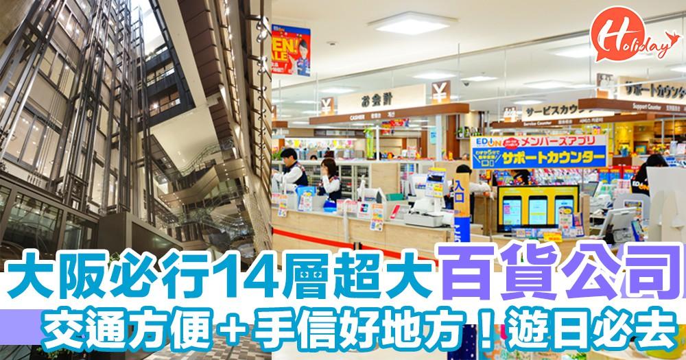 大阪必行嘅百貨公司!14層高超多野行~交通超方便!
