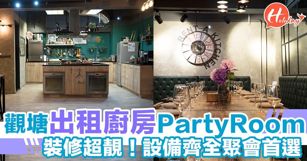觀塘超靚廚房Party Room!聚會首選~一齊煮野食啦!