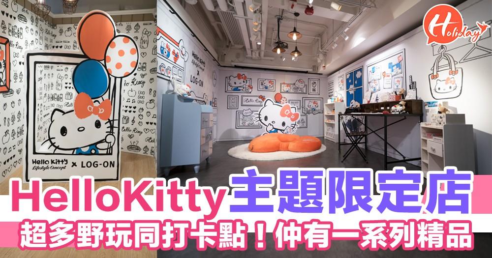 「Hello Kitty  x LOG-ON」主題限定店!有得玩有得買~仲可以打卡!