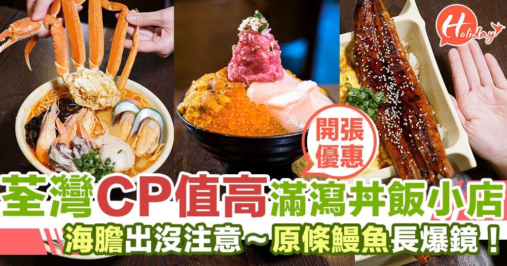 荃灣高CP滿瀉丼飯小店!海膽出沒注意~原條鰻魚長爆鏡!