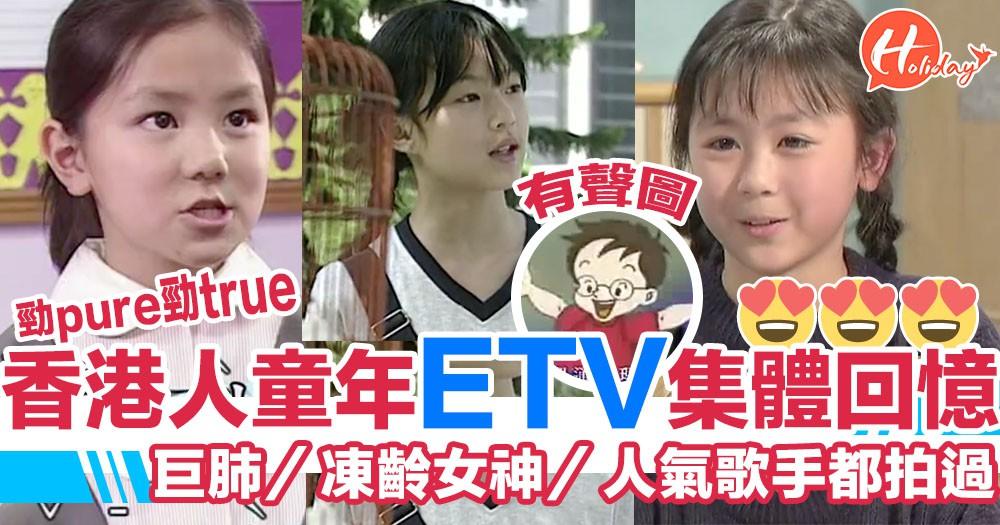 香港人童年ETV集體回憶!巨肺/凍齡女神/人氣歌手都拍過~