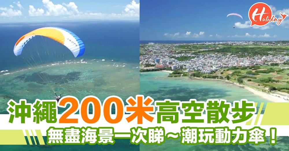 沖繩200米高空散步!無盡海景一次過睇~潮玩動力傘!
