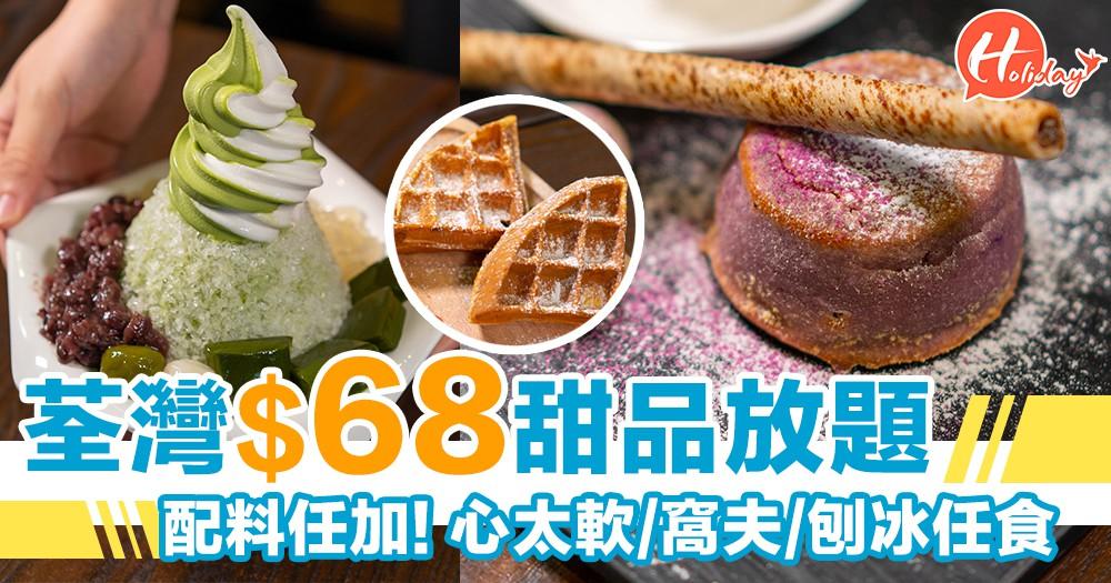 荃灣$68下午茶甜品放題~免費任加配料,紫薯/伯爵茶心太軟,窩夫芋圓刨冰任食!