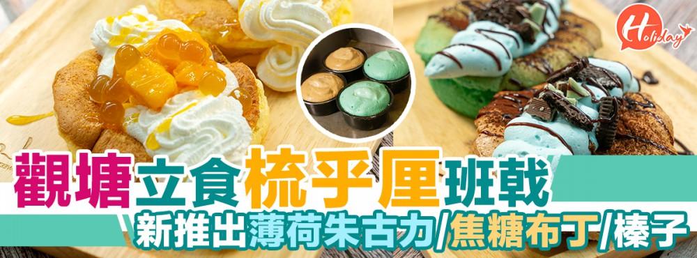 觀塘日式梳乎厘Pancake~超濃蛋香!新出日本大熱薄荷朱古力味/焦糖布丁杯!