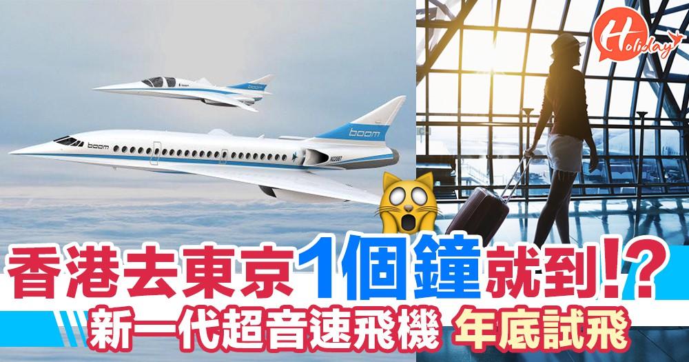香港去東京1個鐘就到!?新一代超音速飛機,2018年底試飛!