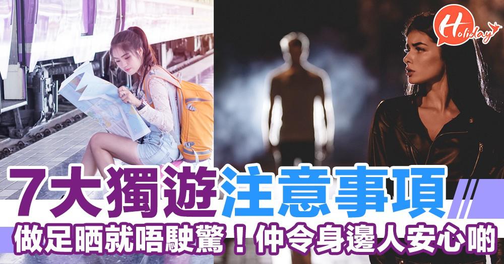 新手一個人去旅行都唔驚!7大獨遊注意事項  做足呢幾樣  屋企人都唔會咁擔心
