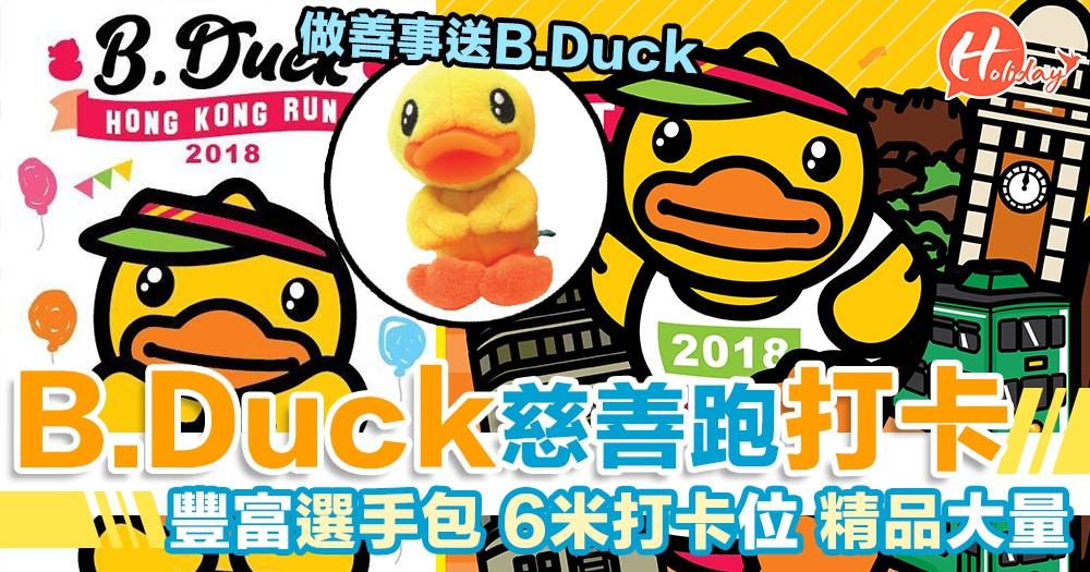 鴨仔都參加慈善賽跑!B.Duck Run要開始喇!選手包嘅精品好豐富呀~仲有打卡位?!下個月開始報名 7月開跑!
