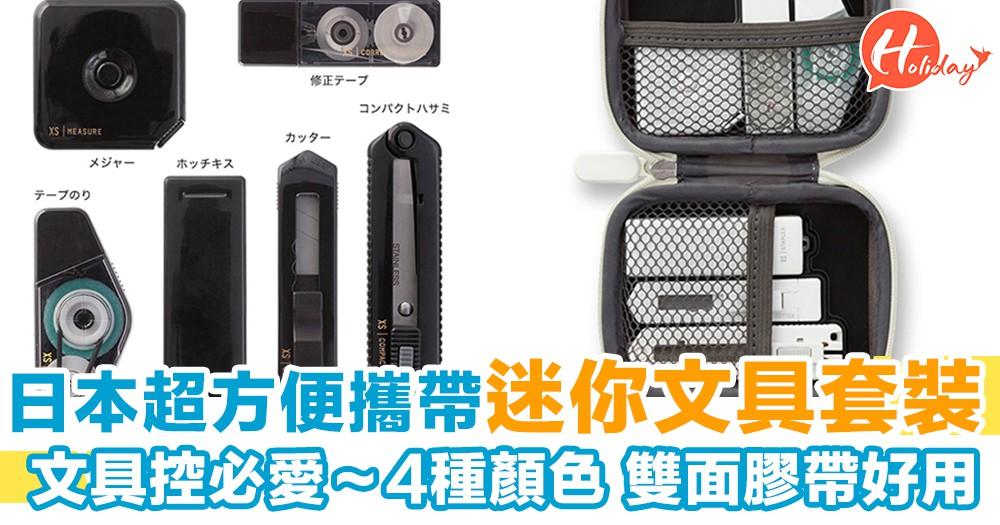 文具控要擁有!日本超方便帶出街迷你文具套裝  一袋6種文具