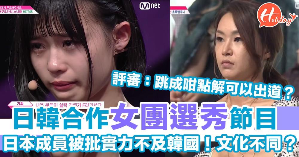 日本成員選秀節目被狠批實力不足「跳得齊係日本係咪唔重要?」
