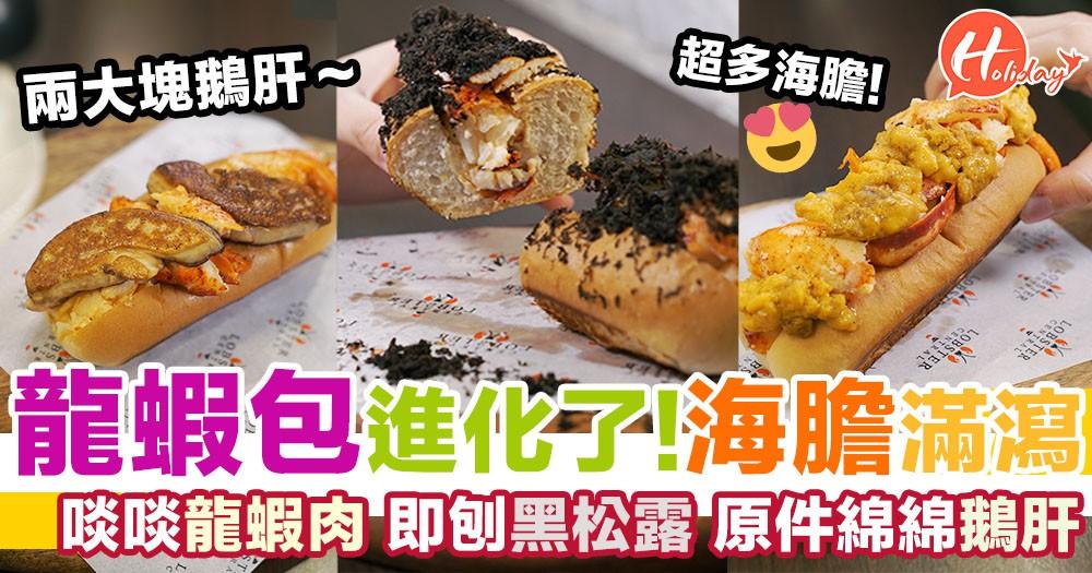 進擊之龍蝦包!3款最新超豪華龍蝦包~材料滿瀉了!滿滿新鮮海膽、香香即刨黑松露、綿綿原片鵝肝!