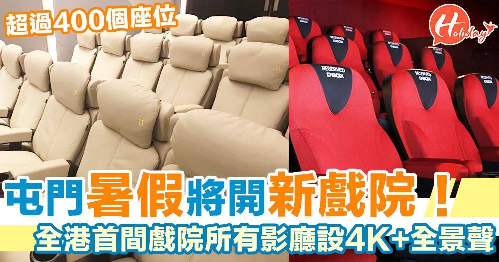 屯門暑假開新戲院!香港首間戲院所有影院同時設4K投影機+杜比全景聲  設4個影院  超過400個座位