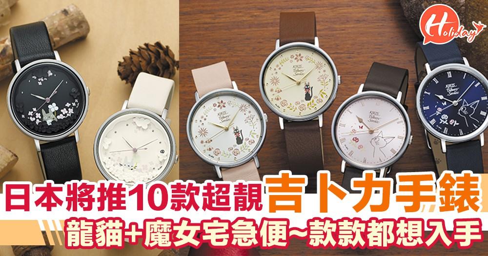 龍貓同魔女宅急便都有份!日本將推10款超靚吉卜力手錶  款款都想入手