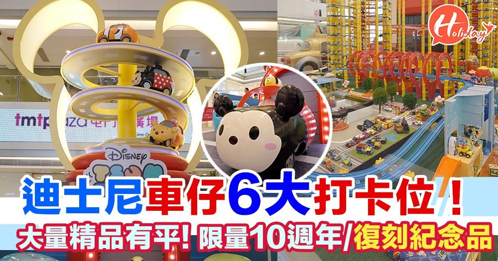 迪士尼車仔展6大打卡位!大量精品有平~限量10週年/復刻紀念品!