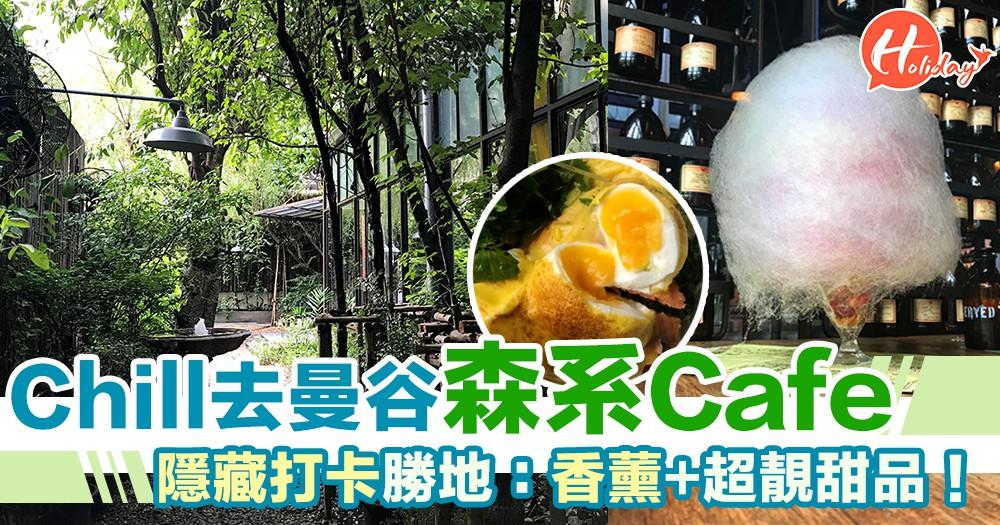 曼谷隱藏打卡勝地~「森林」入面有Cafe!? 香薰+超靚甜品!