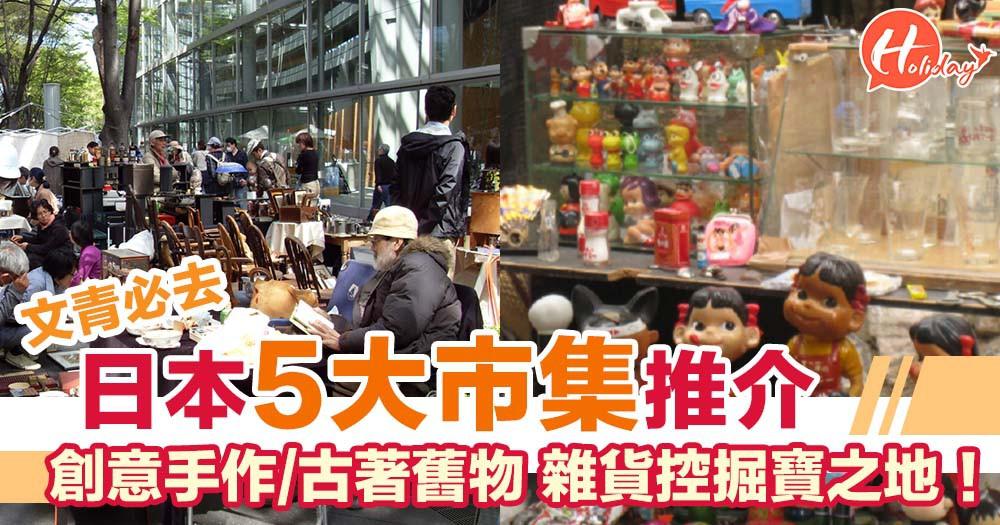 文青必去日本5大市集推介 創意手作/古著舊物 雜貨控掘寶之地