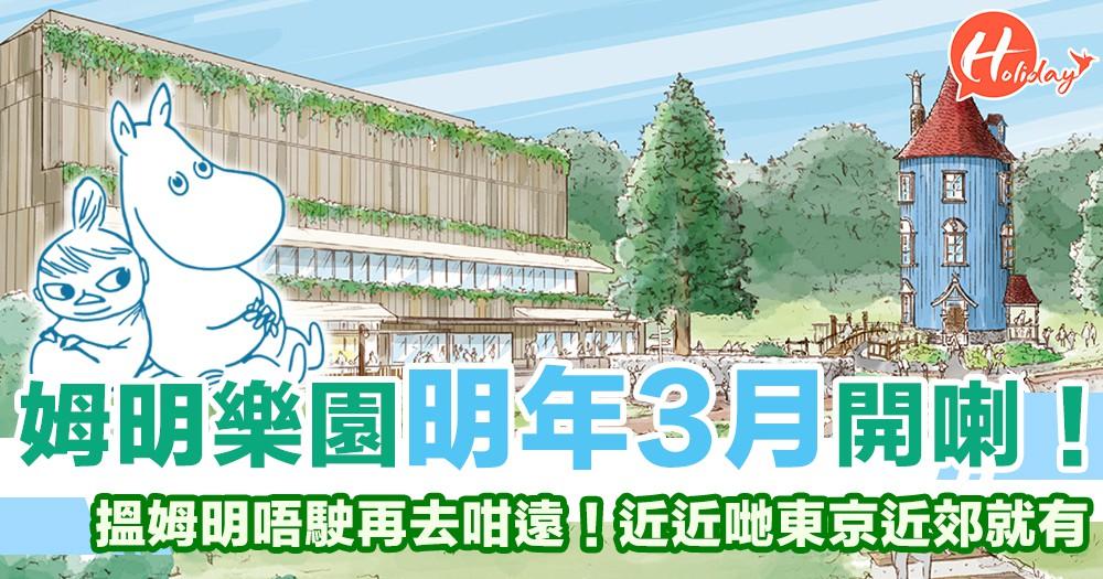 明年3月就開喇!姆明樂園宣佈正式登陸日本