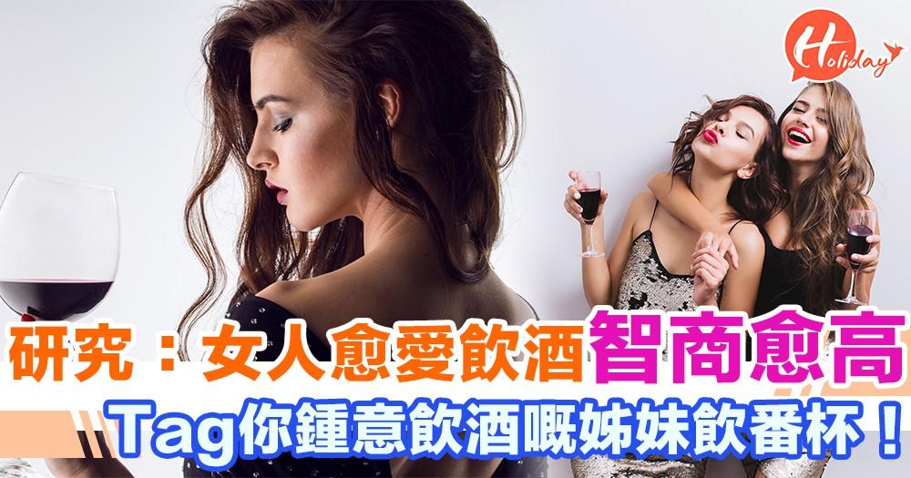 學歷等於智商?英國研究:女人愈愛飲酒智商愈高 以後冇藉口唔畀飲喇