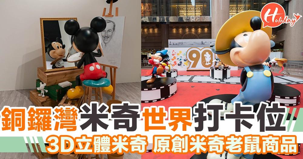 米奇迷必到潮聖!華特迪士尼檔案館「米奇90周年展覽」~6米高米奇雕塑!27個米奇帶你走進米奇妙妙世界!