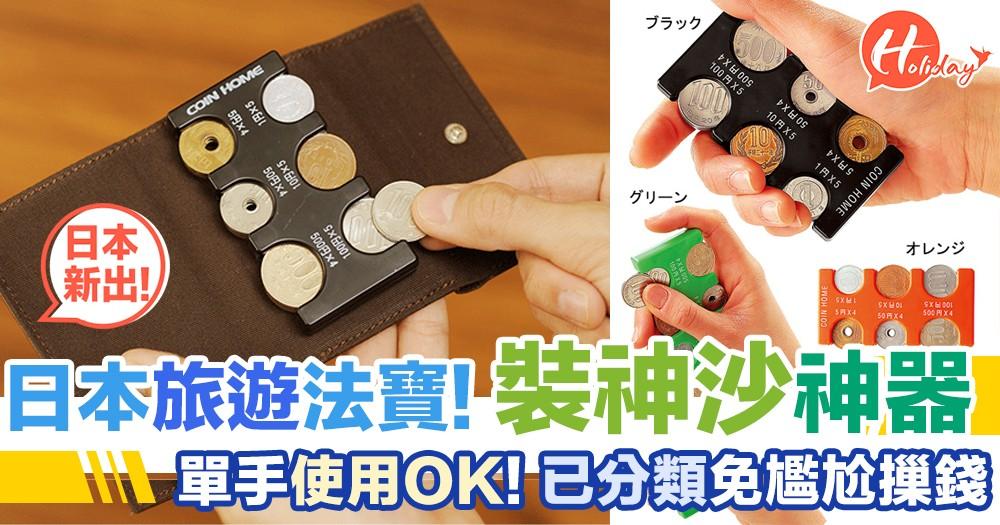 日本出裝神沙神器~免尷尬瘋狂摷錢!分門別類超方便,裝到¥2700〜