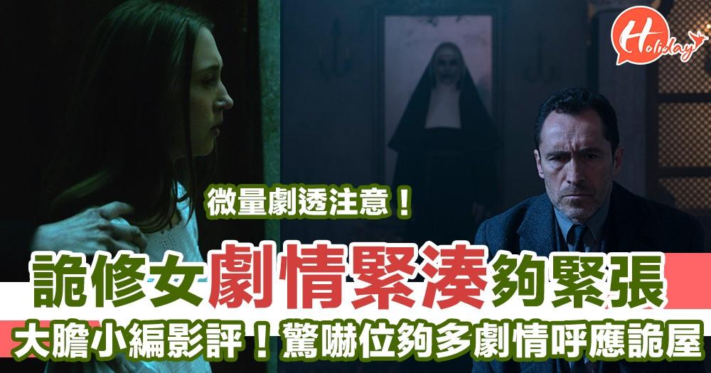 《詭修女》終於上映!微劇透大膽小編影評~氣氛夠緊張!