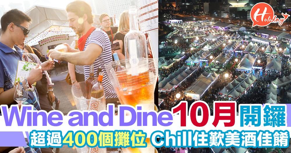 中環Wine and Dine下個月開鑼!超過400個攤位,新設2大美食區~Chill住歎美酒佳餚