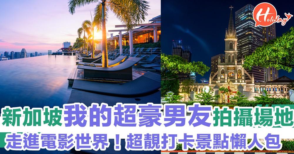 跟住電影去打卡!《我的超豪男友》新加坡拍攝場地打卡點~一齊行入電影世界!