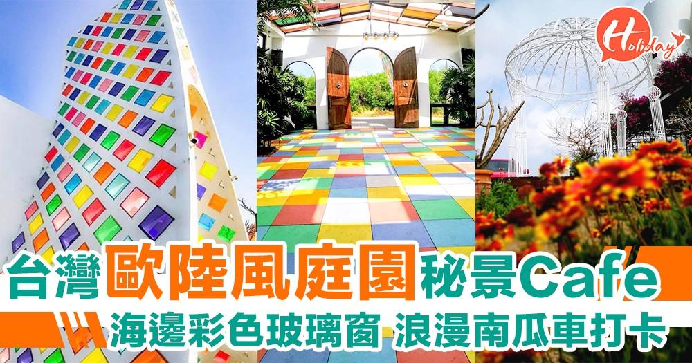 台灣秘景歐陸風庭園Cafe,海邊彩色玻璃窗城堡+南瓜車勁浪漫!