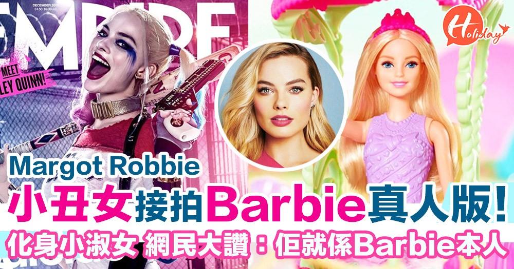 小丑女Margot Robbie接拍Barbie真人版電影!小丑女化身小淑女 網民:佢就係Barbie本人