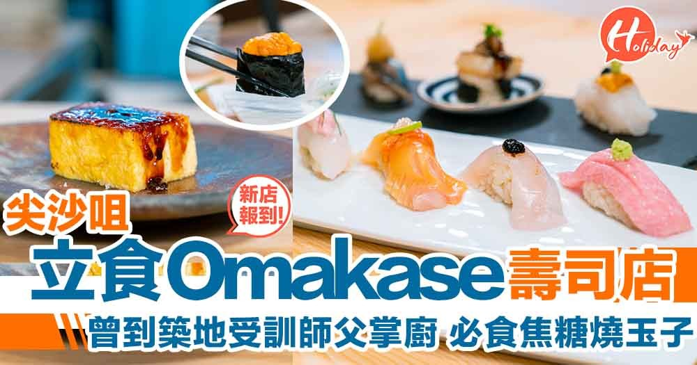 尖沙咀新開!立食高質壽司~Omakase由廚師發辦 食到每日最新鮮魚生!