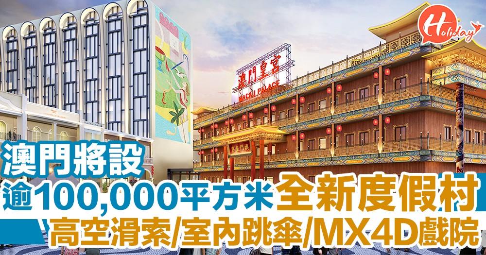 亞太區首個城市高空滑索/室內跳傘/MX4D戲院!澳門將設新酒店度假村  佔地逾100,000平方米