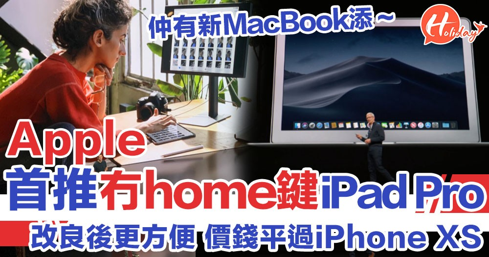 [Apple 發佈會]今次輪到MacBook同iPad 新MacBook Air平過部iPhone