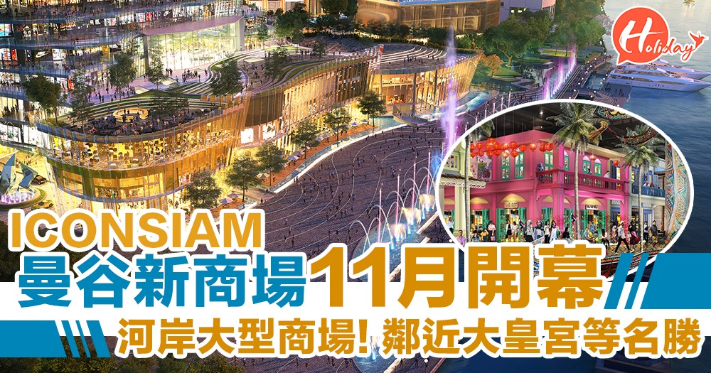 曼谷新商場ICONSIAM預定11月開幕!東南亞最長河濱公園~搜羅各式特色工藝品!
