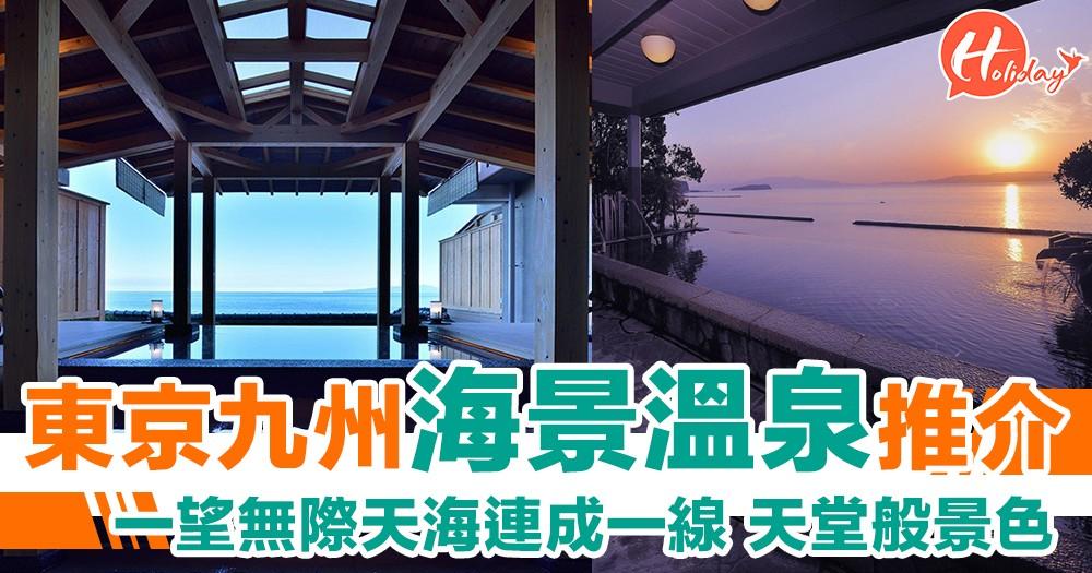 秋風起 東京九州溫泉推介 天海連成一線 置身天堂般寫意