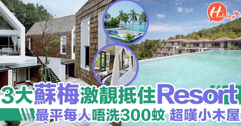 又到陽光海灘與象腿嘅季節!蘇梅3大平靚正酒店推介 連稅最平每人唔洗300!