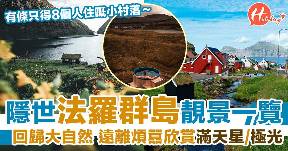 【法羅群島估你唔到】隱世小島法羅群島2大旅遊景點!地大人少,有條只得8個人住嘅小村落!