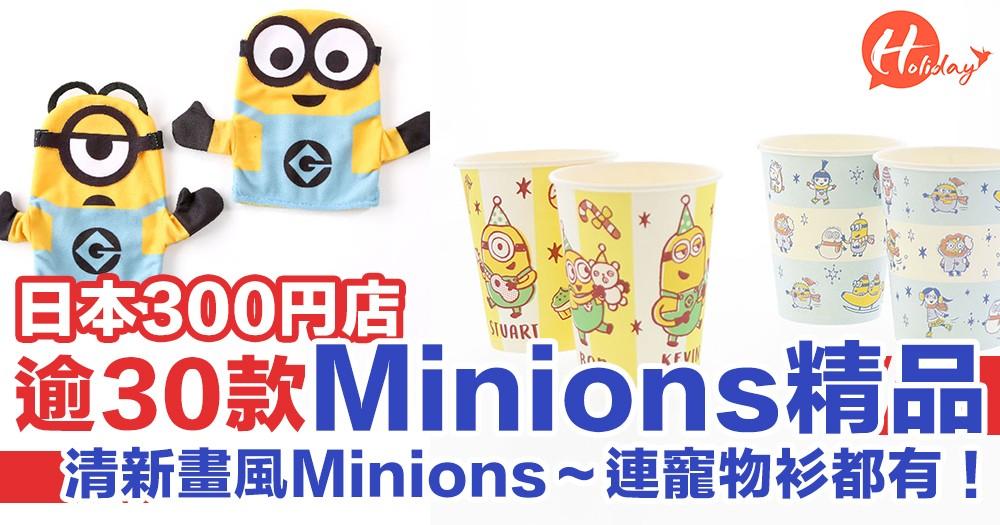 清新畫風Minions!日本300円店推超過30種Minions商品  好多唔同種類精品~連寵物衫都有!