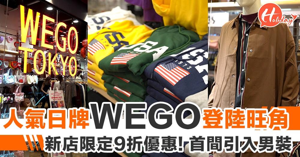 人氣日牌WEGO登陸旺角!新店限定9折優惠,首間鋪引入男裝~