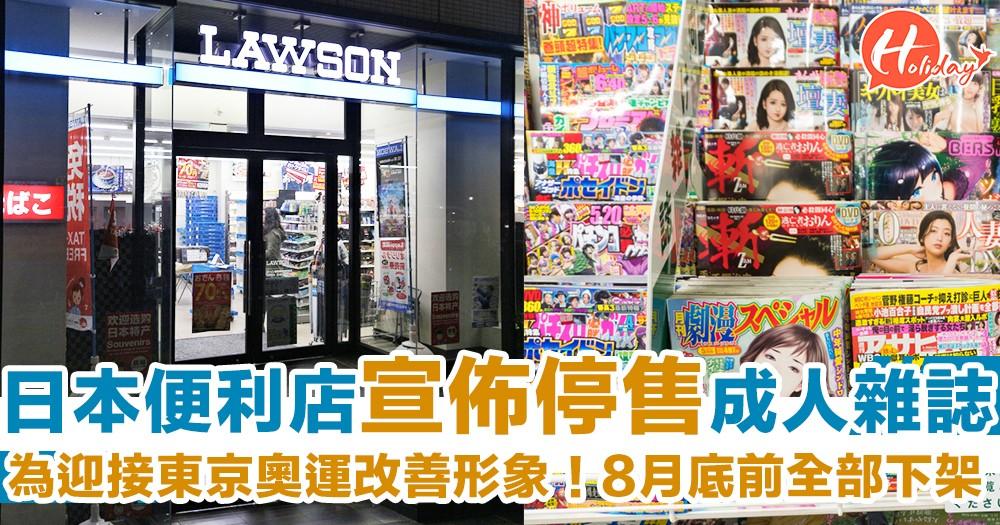 為迎接2020東京奧運 ~日本便利店停售成人雜誌!7-11、Lawson都無得買~