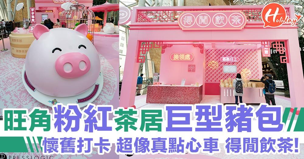 得閒飲茶!少女粉紅《豬事茶居》狂打卡!萌萌超大型豬頭大包~得意互動遊戲!
