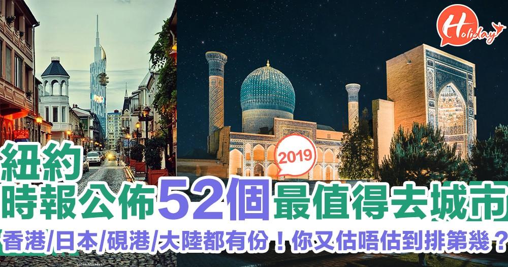 香港都有份!紐約時報公佈2019年52個最值得去城市 你又去咗幾多個?