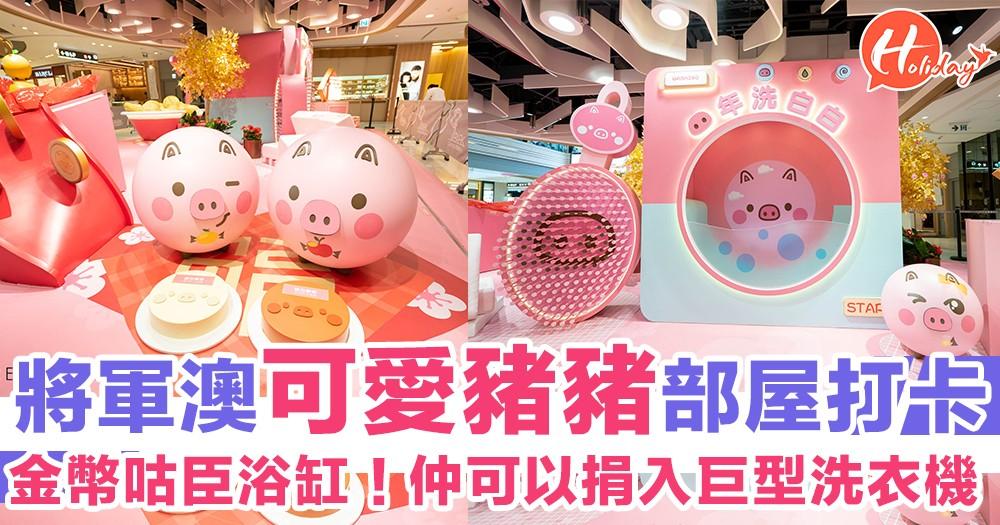 將軍澳可愛豬豬打卡!超舒服金幣咕?浴缸~巨型洗衣機打卡!