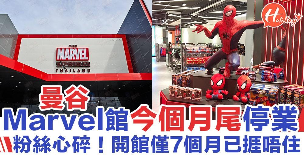開館僅7個月已捱唔住!曼谷Marvel體驗館宣佈今個月尾停止營運!