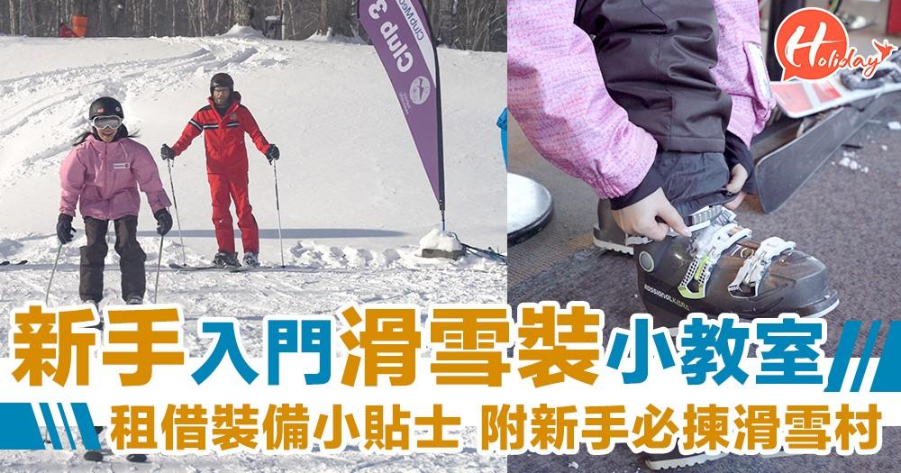 入門小教室!滑雪裝備需知!新手入門即上手小貼士~租借裝備攻略~