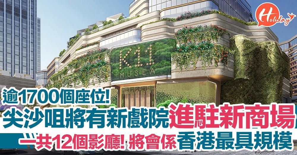 再有新戲院!UA將於尖沙咀開設逾1700個座位全新戲院   香港最具規模~一共12個影廳