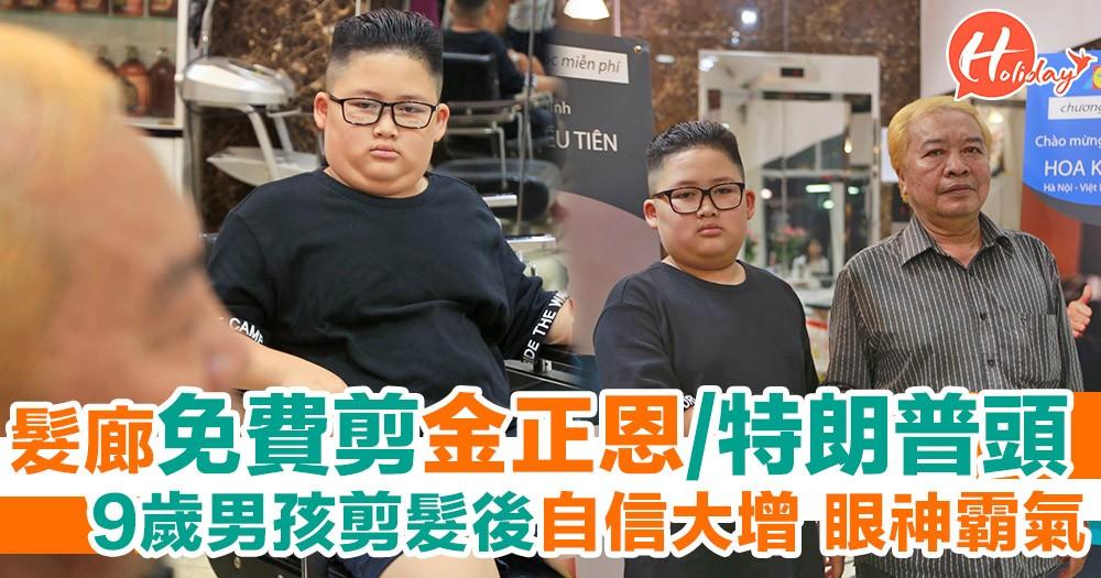 越南髮廊推出「免費剪金正恩、特朗普髮型」活動 9歲小童剪髮後自信爆棚