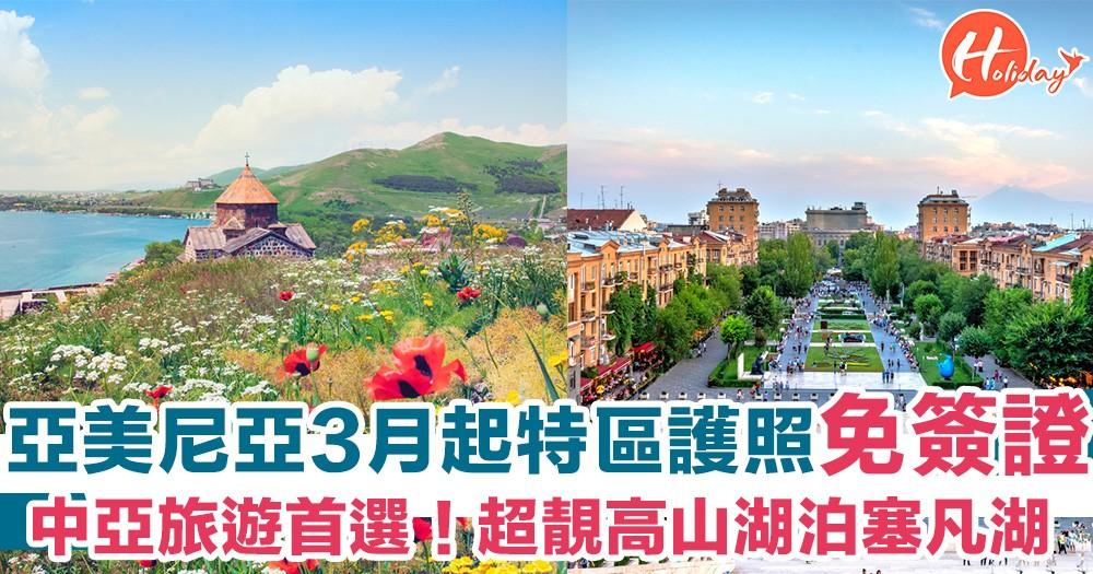 亞美尼亞3月開始香港特區護照免簽證!超靚高山湖泊塞凡湖~中亞旅遊首選!